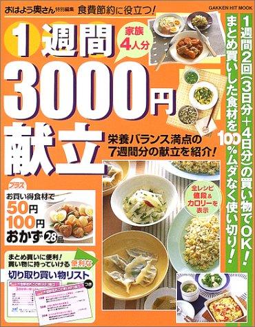 1週間3000円献立―食費節約に役立つ! (Gakken hit mook)