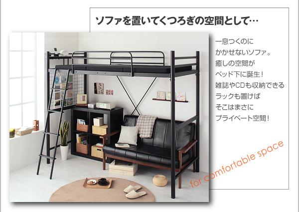 ロフトベッドとソファー
