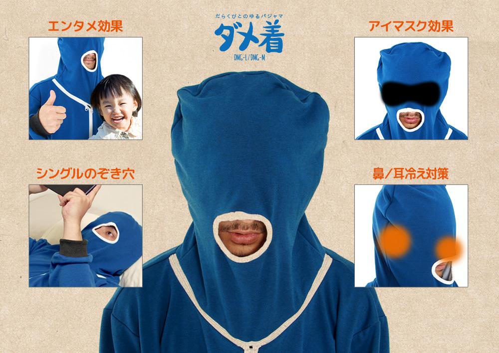 寝落ちマスク