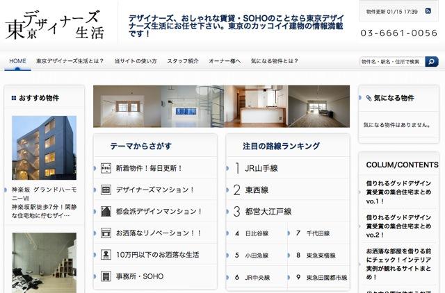 東京デザイナーズ生活
