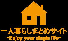 一人暮らしまとめサイト